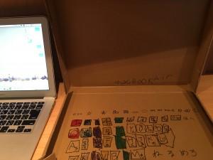 こちらのダンボールのMacBookAirは娘が作った作品です。すごいアイディアですよね(笑) 私や主人とお揃いです。
